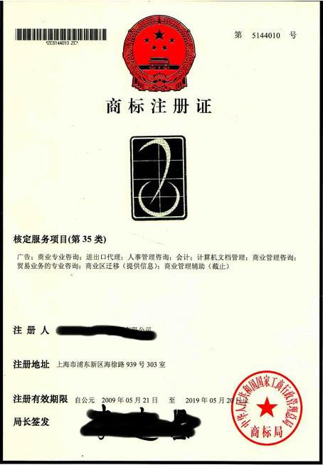 商标注册证样板