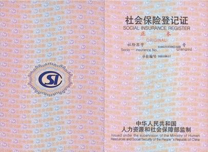 社会保险登记证样本